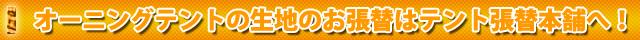 神奈川・東京でのオーニングテントの生地のお張替は当社のテント張替本舗へおまかせ下さい!
