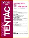 テント用 カッティング文字色のカタログ