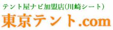 東京・神奈川・埼玉・千葉での一般から店舗・工場・倉庫・業務用などの軒先テント・固定テント・可動式テント・開閉式テント・オーニングテントの新設・張替等は東京テントへ!