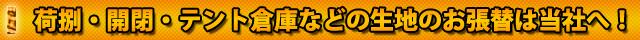 業務用テントの新設・張替は東京テントへ!