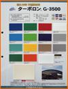ターポロン G-3500の生地カタログ
