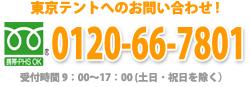 東京テントへのお問い合わせ。0120-66-7801