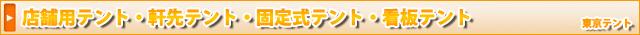店舗テント・軒先テント・固定テント